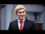 ПРЕМЬЕРА! «Однажды в России» - Американские санкции