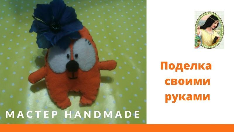 Мастер handmade - Милая поделка своими руками