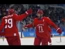 Олимпийские игры 2018 (Пхёнчхан) Россия - Словения 8-2 (16.02.2018)