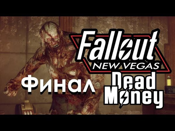 Fallout New Vegas - Dead Money: почти ФИНАЛ!