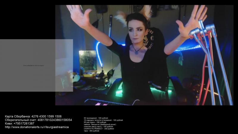 Дарья Штрошерер - live