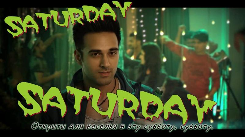 Saturday Saturday - Khul Jaaye Masti ¦ Badshah ¦ Pulkit Samrat ¦ Arjun Kanungo ¦ Aastha Gill (рус.суб.)