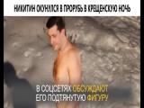 Никитин окунулся в прорубь  в крещенскую ночь