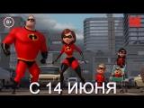 Дублированный трейлер фильма «Суперсемейка 2»