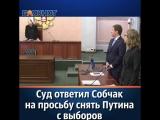 Суд ответил Собчак на просьбу снять Путина с выборов