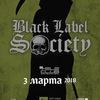 Black Label Society | 3 марта Teleclub