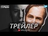 Лучше позвоните Солу Better Call Saul (4 сезон) Трейлер (Кубик в Кубе) HD 1080