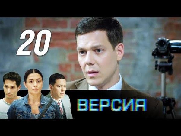 Версия. Защита свидетеля. 20 серия (2018). Детектив @ Русские сериалы