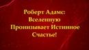 Роберт Адамс Вселенную Пронизывает Истинное Счастье