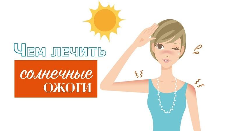 Осторожно - солнце! Как БЫСТРО СПАСТИ КОЖУ после солнечных ожогов 184