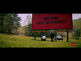 Три билборда на границе эббинга, миссури | three billboards outside ebbing, missouri