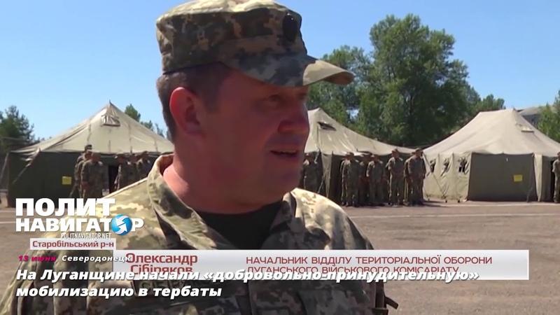 На Луганщине начали «добровольно принудительную» мобилизацию в тербаты