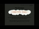Урок 2 Что такое DOCTYPE