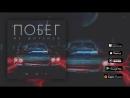 Мот - Побег из шоубиза (премьера трека, 2018)