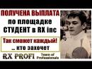 ПОЛУЧЕНА Выплата с площадки Студент в Корпорации RX inc