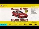 Валерий Шунт - Красная Феррари (Альбом 2005 г)