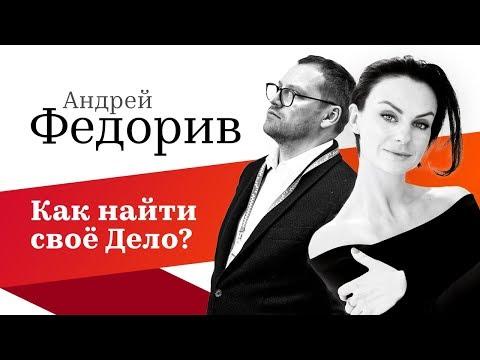 Андрей Федорив Как найти своё дело Зачем женщине реализация в социуме Бизнес по женски