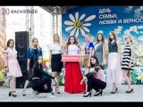 Backstage?: Фестивальное лето ВСТРЕЧИ на ПОЧТОВОЙ модели SIGMA, показ одежда ПАПРИКА