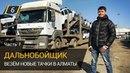 Дальнобойщик Сколько заработать на автовозе Везём тачки из России в Казахстан
