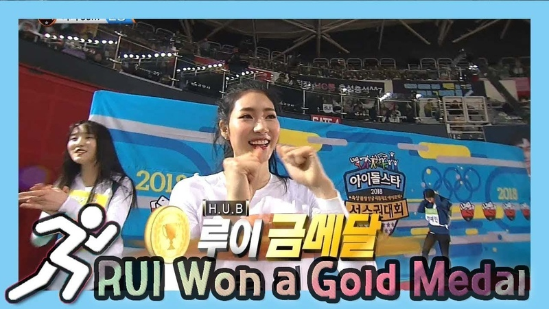 [Idol Star Athletics Championship] 아이돌스타 선수권대회 1부 - Rui,Win a gold medal in athletics, 20180215