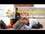 Видеокурс по контактной йоге и тайскому массажу