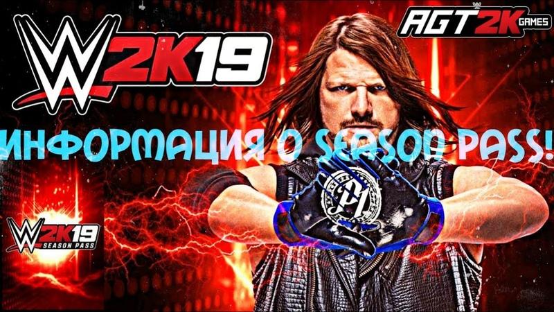 AGT - НЕМНОГО ИНФОРМАЦИИ О SEASON PASS ДЛЯ WWE 2K19! (Игру будут поддерживать до октября 2019-го?)