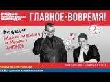 Радио «Комсомольская Правда». Прямой эфир