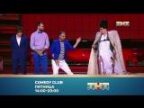 Comedy Club пятница ура!