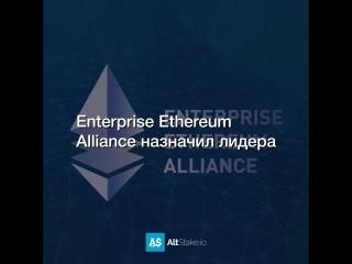 Enterprise ethereum alliance назначил лидера