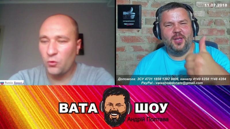 Агент ФСБ не смог Андрей Полтава ВАТА ШОУ смотреть онлайн без регистрации