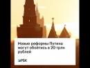 Новые реформы Путина могут обойтись почти в 20 трлн рублей