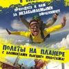 Прыжки с парашютом в Беларуси