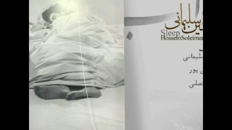 دکلمه عاشقانه فارسی حسین سلیمانی خواب - hoseyn soleymani khab deklame farsi ashe.mp4