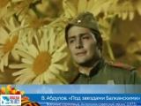 Матвей Блантер Под звездами балканскими (исп. В. Абдулов)