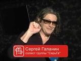 Болеем за наших с музыкантом Сергеем Галаниным!