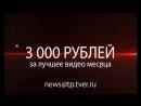 Акция 3000 рублей за новость
