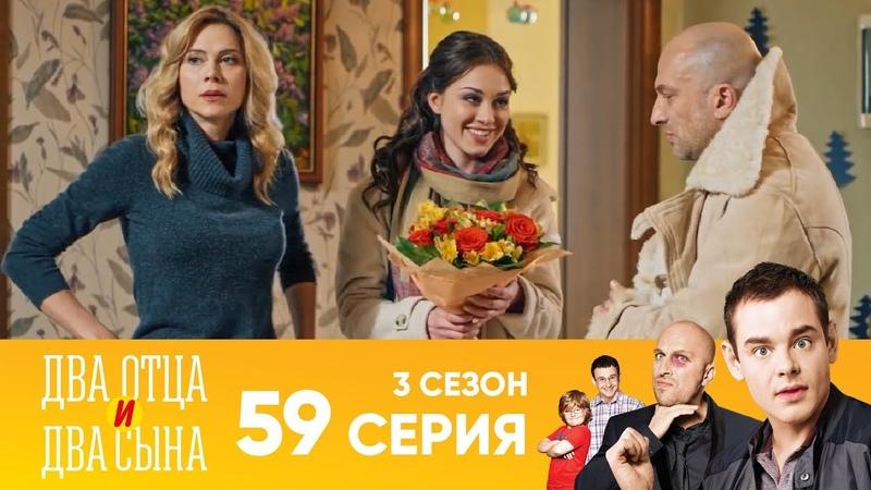 Два отца и два сына 3 сезон 19 серия (59 серия)