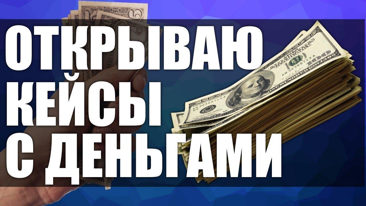 бесплатные кейсы с деньгами