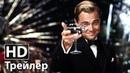 Великий Гэтсби - новый русский трейлер | HD