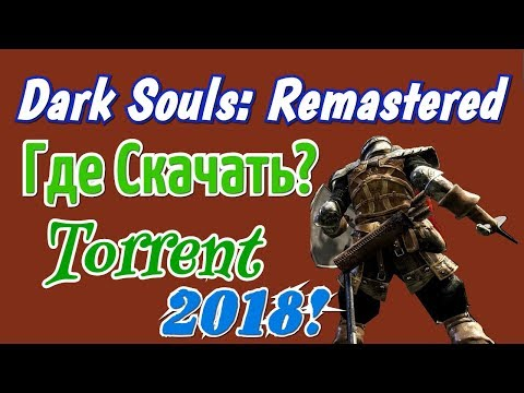 Где скачать Dark Souls Remastered через торрент - 2018