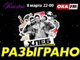 Розыгрыш билетов на концерт группы