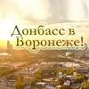 Донбасс в Воронеже! Адаптация и взаимопомощь