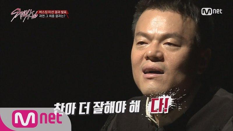 Stray Kids [8회] 더 잘해야 해, 다! 모두를 긴장시킨 JYP 역대급 평가 171205 EP.8