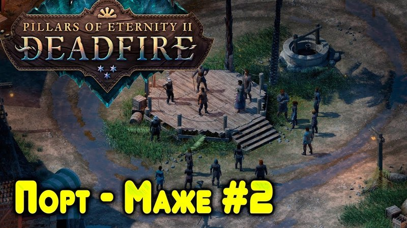 Pillars of Eternity II Deadfire - обзор, прохождение. Выполняем квестики в Порт-Маже 2