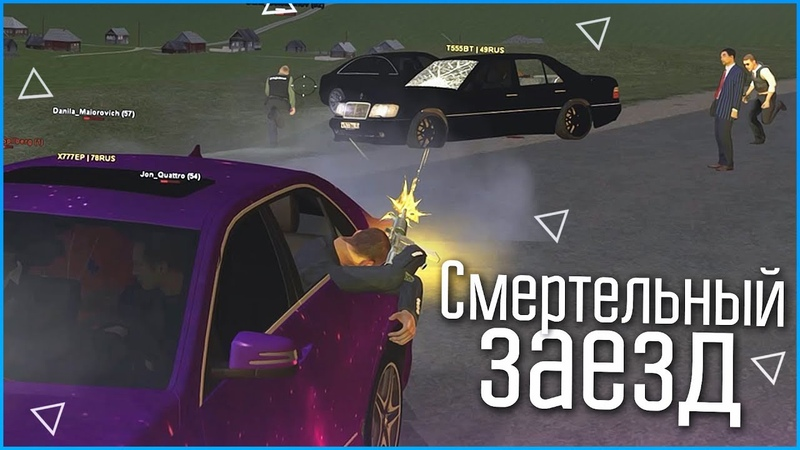 СМЕРТЕЛЬНЫЙ ЗАЕЗД ПО ДОРОГЕ СМЕРТИ НОВЫЙ СКИН CRMP GTA RP
