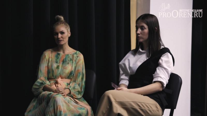 Интервью со стилистами Модной конторы (Екатеринбург) в Оренбурге 2017