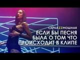 Ольга Бузова - WIFI (ЕСЛИ БЫ ПЕСНЯ БЫЛА О ТОМ ЧТО ПРОИСХОДИТ В КЛИПЕ)