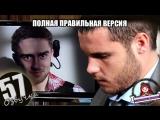 Аарон и Джексон ПОЛНАЯ ВЕРСИЯ | 57 серия /озвучка |