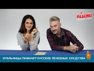 [Итальянцы by Kuzno Productions] Итальянцы пробуют русские лечебные средства