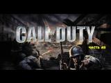 Часть #3.[Кухонный стрим. Call of Duty - ретро]. За Сталинград батечку!